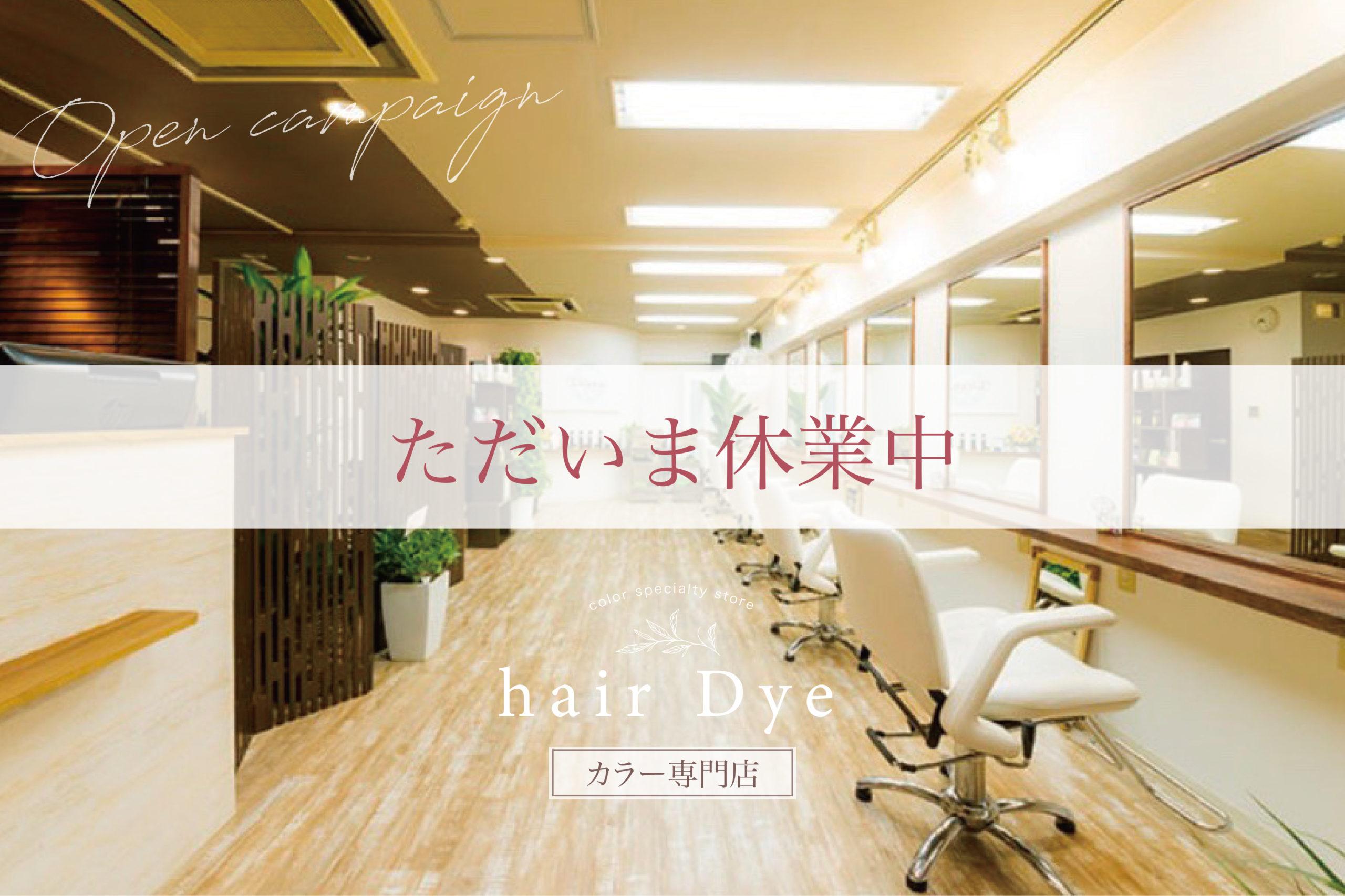 hair Dyeヘア ダイ
